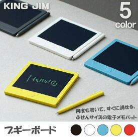 キングジム KING JIM ブギーボード 付箋 ふせん 電子メモパット Boogie Board BB-12 母の日 父の日 誕生日プレゼント