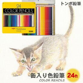 【送料無料】トンボ鉛筆 色鉛筆24色 NQ 缶入り色鉛筆 CB-NQ24C いろえんぴつ トンボ Tombow
