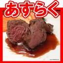 カンガルー肉 ブロック【サーロイン部位】【あすらく対象をご確認下さい】(直輸入品)