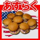 ミニハンバーガーセット /ミニバーガー Sliderスライダー 8個セット 小さいハンバーガー【あす楽対応】【YDKG-tk】【smtb-tk】【あすらく対象を...