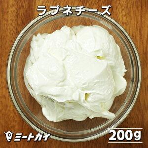 無添加 ラブネチーズ/グリークヨーグルト 200g トルコ産 クリームチーズ 前菜/アントレ/お料理の付け合わせ -CZ007
