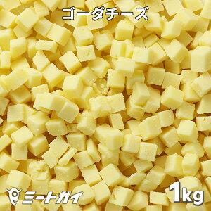 ゴーダチーズ 1kg 10mmダイスカット ニュージーランド産 ナチュラルチーズ ピザ/グラタン/チーズフォンデュ 大容量 業務用たっぷり -CZ102