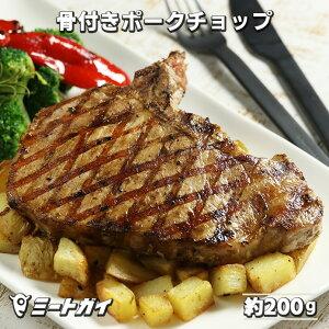 骨付きポークチョップ 1枚約200g 豚肉 豚ロース 豚ステーキ BBQ バーベキュー 焼肉 焼き肉 -P050