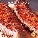 (期間限定!40%OFF)ポークバックリブ(ベービーバックリブ)約1.2kg 豚肉 スペアリブ ブロック 2ラック入り☆バー…