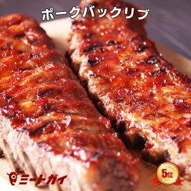 (24時間限定!40%OFF)ポークバックリブ(ベービーバックリブ)約1.2kg 豚肉 スペアリブ ブロック 2ラック入り☆バーベキュー肉の材料に -P101