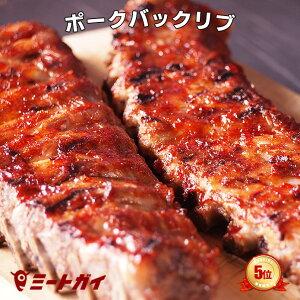 (お盆も毎日発送)ポークバックリブ(ベービーバックリブ)約1.2kg 豚肉 スペアリブ ブロック 2ラック入り☆バーベキュー肉の材料に -P101