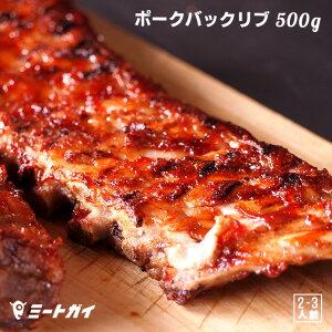 ポークバックリブ(ベービーバックブ)500g前後 豚肉 スペアリブ ブロック 1ラック 500g バーベキュー肉の材料に BBQ -P101S