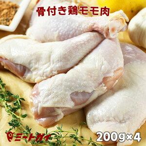 骨付き鶏モモ肉 200g×4本入り チキンレッグ BBQ・焼き肉に!ローストチキン 照り焼き 煮込み料理 パーティ料理の定番♪ -C105