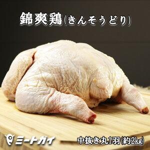 【国産銘柄鶏】錦爽鶏(きんそうどり) 丸鶏 中抜き 丸ごと1羽 内蔵なし 約2kg 3〜4人前(冷凍・生)ワンランク上のローストチキンを♪ -C200