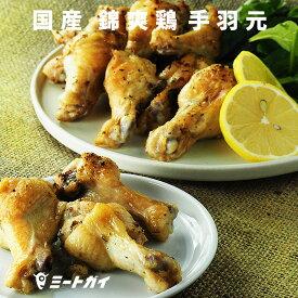 【国産銘柄鶏】錦爽鶏の手羽元 (きんそうどり) 1kg -C202