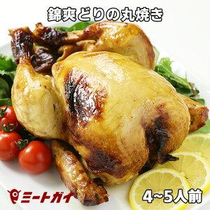 錦爽どりの丸焼き ローストチキン (国産銘柄鶏・きんそうどり) 1羽まるごと 約1kg 4-5人様向け 加熱調理済み 冷凍 パーティ料理 クリスマス定番 骨付き肉 かたまり肉 -C300
