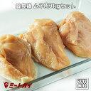 【送料無料】【国産銘柄鶏】錦爽鶏のムネ肉 (きんそうどり) 1kg × 3pcセット 国産鶏肉/鳥肉/チキン -SET334