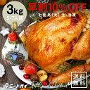 (早割10%OFF)アメリカ産 七面鳥 ターキー 丸 6-8ポンド 約3kg 6-8人用 クリスマス サンクスギビング お祝い 感謝祭…