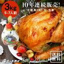 アメリカ産 七面鳥 ターキー 丸 6-8ポンド 約3kg 6-8人用 クリスマス サンクスギビング お祝い 感謝祭 パーティに - T…