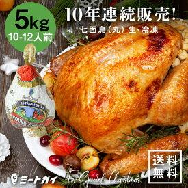 アメリカ産 七面鳥 ターキー 丸 10-12ポンド 約5KG 10-12人用 クリスマス サンクスギビング 感謝祭 イベント 記念日 ホームパーティに 大人数- T010