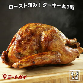 数量限定!調理済み ローストターキー 七面鳥の丸焼き 約1.8kg-2kg (4-6人前) グレイビーソース付 サンクスギビング/クリスマス/パーティに♪ -T011