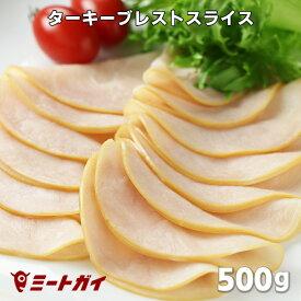 スモークド ターキーブレストスライス (七面鳥ムネ肉のデリハム) 500g ターキーハム -T021