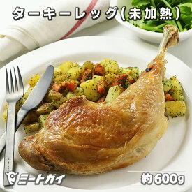 ターキーレッグ 1本約600g 未加熱・生 ターキー骨付きモモ肉 七面鳥もも肉 冷凍 クリスマス/サンクスギビングに -T070