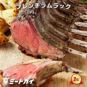 ラム肉 ラムチョップ ブロック ニュージーランド産 WAKANUIスプリングラム フレンチラムラック (1ラック+ラムラブスパイスミックス付)ラム肉/羊肉かたまり ラムラブスパイスミックス付 NZ産極