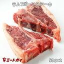 ステーキ肉 ラム Tボーンステーキ (仔羊骨付きロースとフィレ) 約50g×2枚 オーストラリア産 -L012