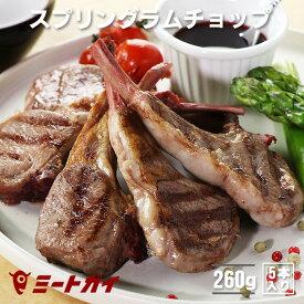 ニュージーランド産 ラムチョップ 5本入り 260g WAKANUIスプリングラム 子羊 食べきりサイズ -L016a