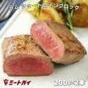 ラム肉 ショートロイン(ロース芯) ブロック 約200g×2本 ニュージーランド産 ステーキやローストラム、ジンギスカン…