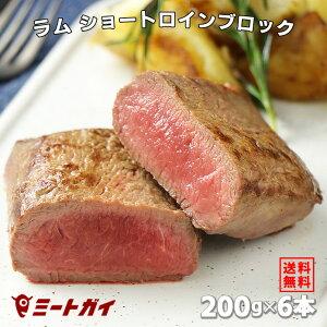【送料無料】 ラム肉 ショートロイン(ロース芯) ブロック 約200g×6本(2本入×3pc)+スパイスのおまけ付き (仔羊ロースかたまり/ラムロース芯) ニュージーランド産 ステーキ肉 -L002ast
