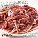 ラム肩肉スライスたっぷり500g入り/ラムショルダー(ジンギスカン鍋・ラム肉焼肉用)焼き肉-L011