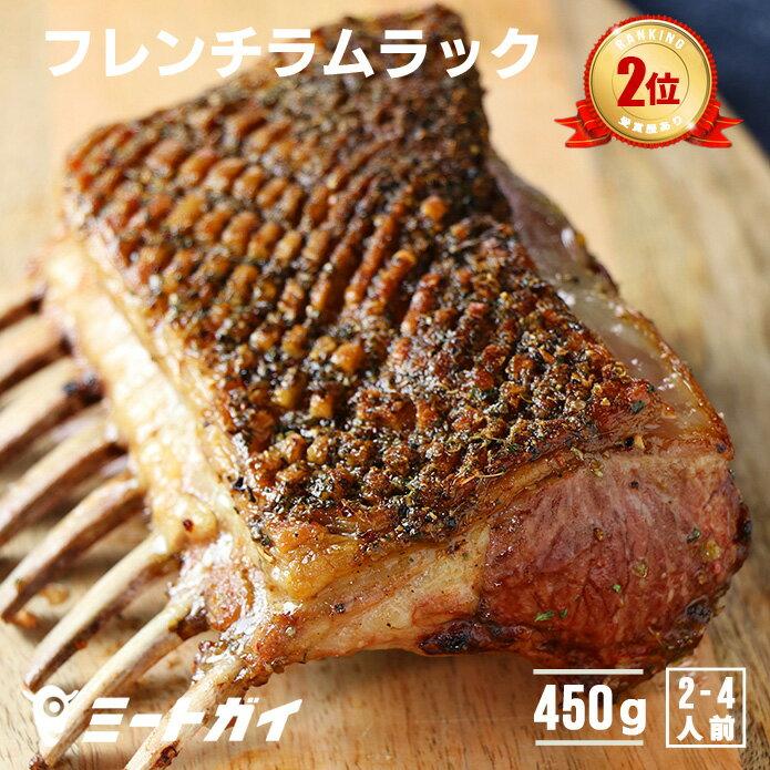 ニュージーランド産フレンチラムラック・ラム肉/羊肉かたまり 1ラック ラムラブスパイスミックス付 NZ産極上ラムラック♪ -L016