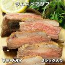 ラム肉 スペアリブ 600g 2ラック入 羊肉 仔羊 抗生物質・ホルモン剤フリーの安心安全ラム肉 ニュージーランド産 キャ…