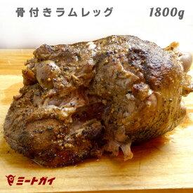 ラム肉 骨付きモモ肉・ラムレッグ ニュージーランド産 羊肉 やっぱりお肉は骨付きが1番!ジューシーで美味しい!-L017