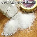 イタリア産シチリアの海塩(フィーノ細粒タイプ)