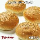 ハンバーガー用パン 冷凍バンズ 4個 -PI011