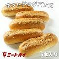 ホットドッグ用パン冷凍バンズ(5本)