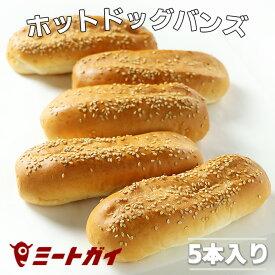 ホットドッグ用パン (5本入り) 冷凍パン 冷凍バンズ ホットドッグロール お家で手作りホットドッグ♪ -PI011a