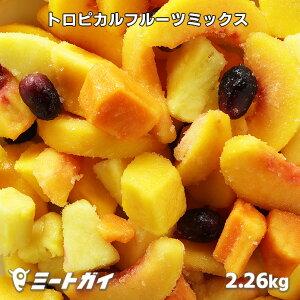 【無添加・保存料不使用】5種類の冷凍トロピカルフルーツ ミックス 2.26kg(5ポンド) 業務用サイズ フルーツポンチやサングリアにも最適♪ パパイヤ・パイナップル・モモ・マンゴー・ブドウ