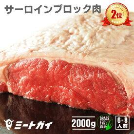 ステーキ肉 2キロ ブロック オーストラリアまたはニュージーランド産 サーロインブロック 塊肉/ ステーキやローストビーフに!焼肉三昧☆バーベキュー肉に☆牛肉・赤身☆グラスフェッドビーフ・冷蔵肉 約2kg -B100