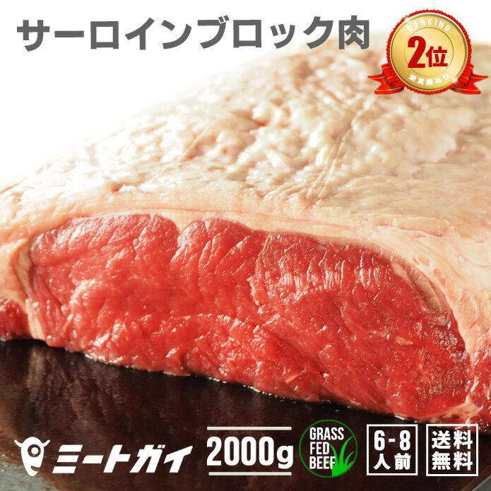 【送料無料】ステーキ肉 オーストラリア産 サーロインブロック 約2kg 塊肉/ステーキやローストビーフに!牛肉・赤身☆オージービーフ・冷蔵肉 -B100