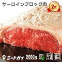 【送料無料】ステーキ肉 オーストラリア産 サーロインブロック 約2kg 塊肉/ステーキやローストビーフに!牛肉・赤身☆…