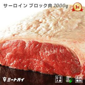 期間限定!10%OFF【送料無料】ステーキ肉 オーストラリア産 サーロインブロック 約2kg 塊肉/ステーキやローストビーフに!牛肉・赤身☆オージービーフ・冷蔵肉 バーベキュー BBQ -B100