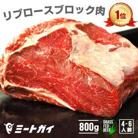 【送料無料】塊肉 ステーキ肉 リブロースブロック 800gサイズ!ローストビーフや厚切りステーキ肉に!オージービーフ グラスフェッド 牛肉 牧草牛 リブロースお中元 -B108