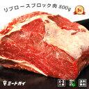 【送料無料】塊肉 ステーキ肉 リブロースブロック 800gサイズ!ローストビーフや厚切りステーキ肉に! ビーフ グラス…