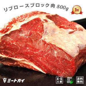 【送料無料】塊肉 ステーキ肉 リブロースブロック 800gサイズ!ローストビーフや厚切りステーキ肉に! オージービーフ グラスフェッド 牛肉 牧草牛 リブロースお中元 お歳暮 免疫力 備蓄に