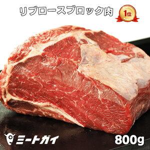 【送料無料】ステーキ肉 リブロースブロック 800g 父の日 サイズ!ローストビーフや厚切りステーキ肉に!オージービーフ グラスフェッド 免疫力 牛肉 牧草牛 -B108