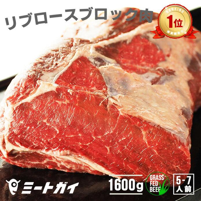 【送料無料】ステーキ肉 リブロース ブロック 1.6kg/大きなローストビーフ用に最適♪ 焼肉・厚切りステーキ!オージービーフ 牛肉ブロック 肉問屋 冷蔵肉≪雑誌掲載商品≫ -B108a