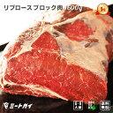 (送料無料)ステーキ肉 リブロース ブロック 1.6kg/大きなローストビーフ用に最適♪ 焼肉・厚切りステーキ!オージー…