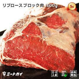 【送料無料】ステーキ肉 リブロース ブロック 1.6kg/大きなローストビーフ用に最適♪ 焼肉・厚切りステーキ!グラスフェッドビーフ 牛肉ブロック 肉問屋 冷蔵肉≪雑誌掲載商品≫ 免疫力-B108a