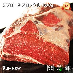 (定期購入)定期割引でお得に購入できる!(送料無料)ステーキ肉 リブロース ブロック 1.6kg/大きなローストビーフ用に最適♪ 焼肉・厚切りステーキ!オージービーフ 牛肉ブロック 肉問屋