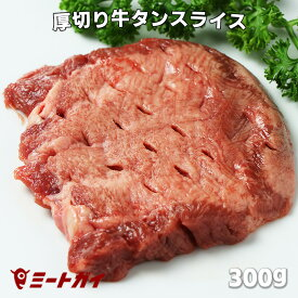 厚切り牛タンスライス 300g 焼肉/BBQに!塩タンにも 厚切り肉 牛肉 バーベキュー -B127