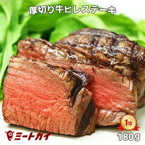 ステーキ肉 ステーキ 厚切り 牛 ヒレステーキ 180g(フィレミニヨン) 赤身 グラスフェッドビーフ(牧草飼育牛肉・牧草肉・牛肉) フィレステーキ 牛ヒレ フィレ BBQにも-B106a